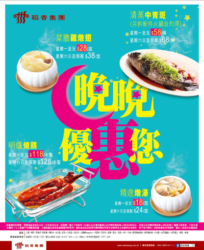 tao heung restaurant 稻香incredible promotion