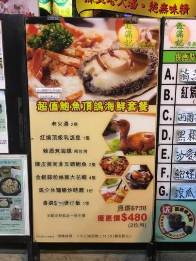 HK$480 set dinner at chuen mun kee 銓满记
