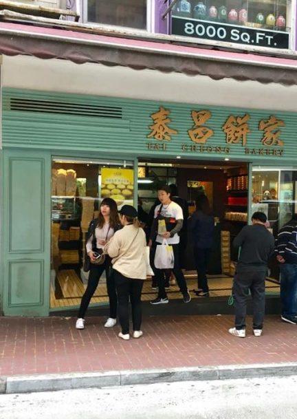 tai cheung pastry 泰昌饼家