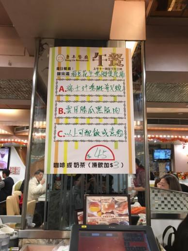 set lunches @ hong lin restaurant 康年餐厅