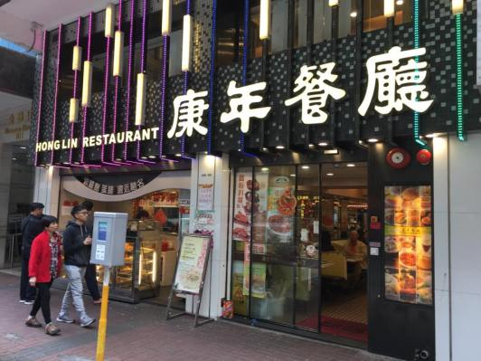 hong lin restaurant 康年餐厅