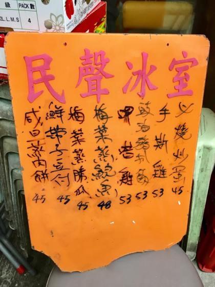 minsheng daipaidong 民声冰室