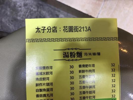 noodle menu @ ngau pang 牛棚