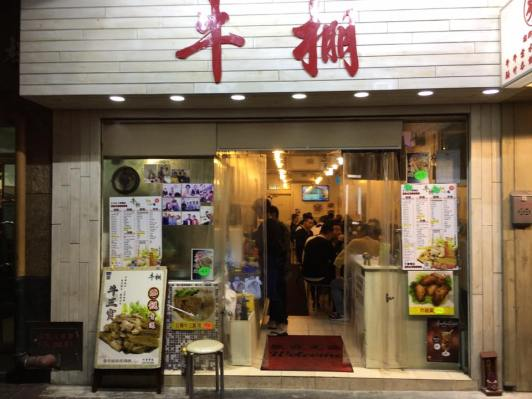 ngau pang 牛棚 beef brisket noodles