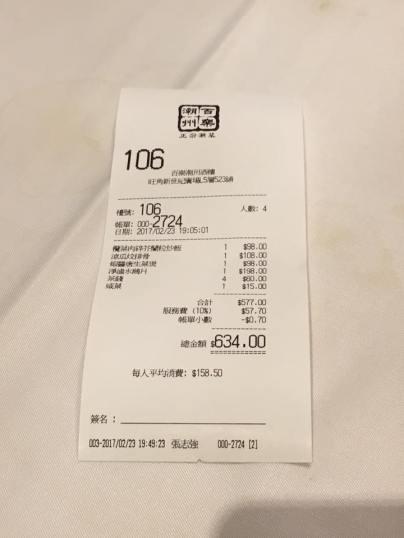 bill @ Pak Loh Chiu Chow restaurant 百樂潮洲酒家